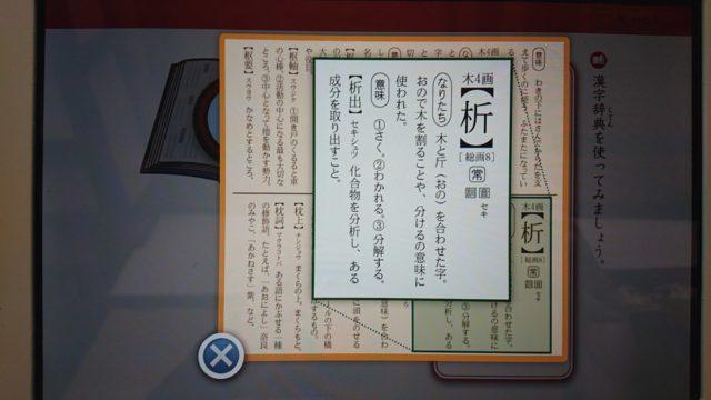 kanji-dec-2