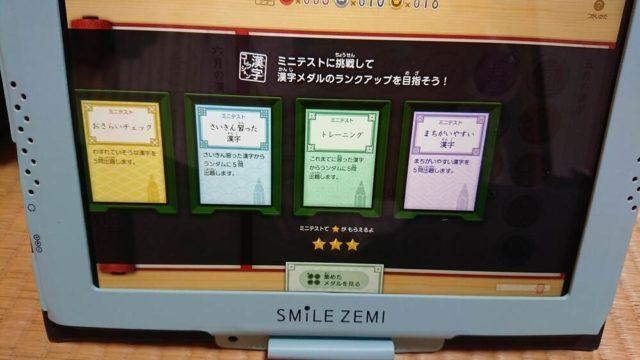 kanji minitest