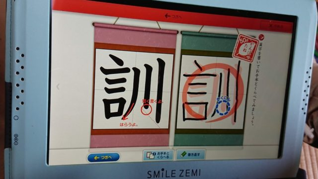 kanji renshu